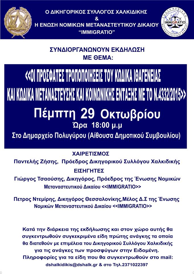 Ν43322015_ΠΟΛΥΓΥΡΟΣ