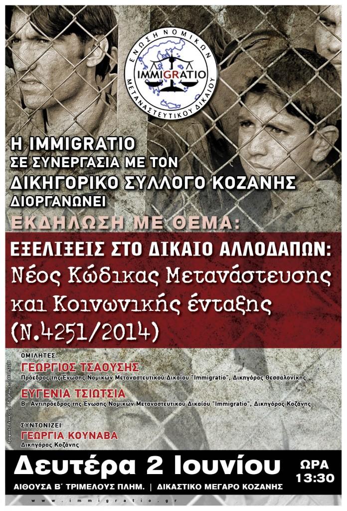 Αφίσα_Immigratio_Kozani
